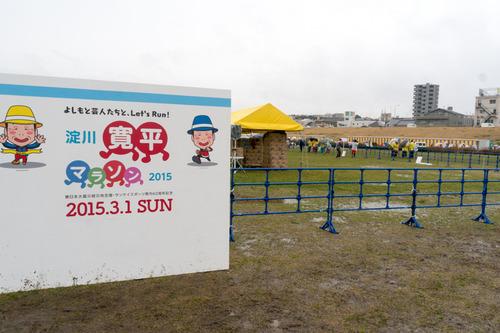 寛平マラソン2-15030103