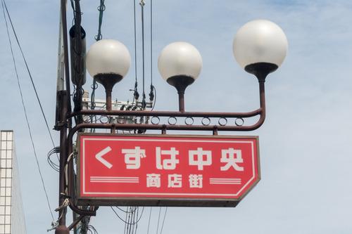 街灯コレクションくずは中央-1409153