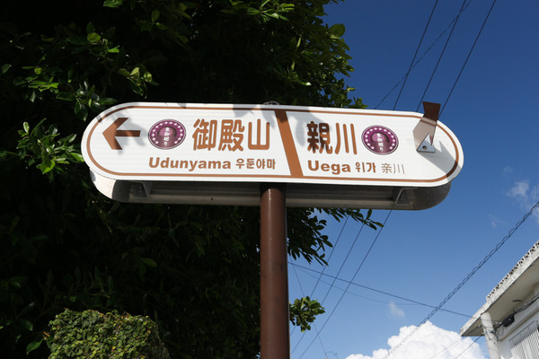 udunyama-tour-168