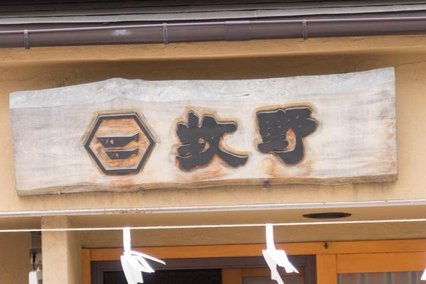 東京-190605119
