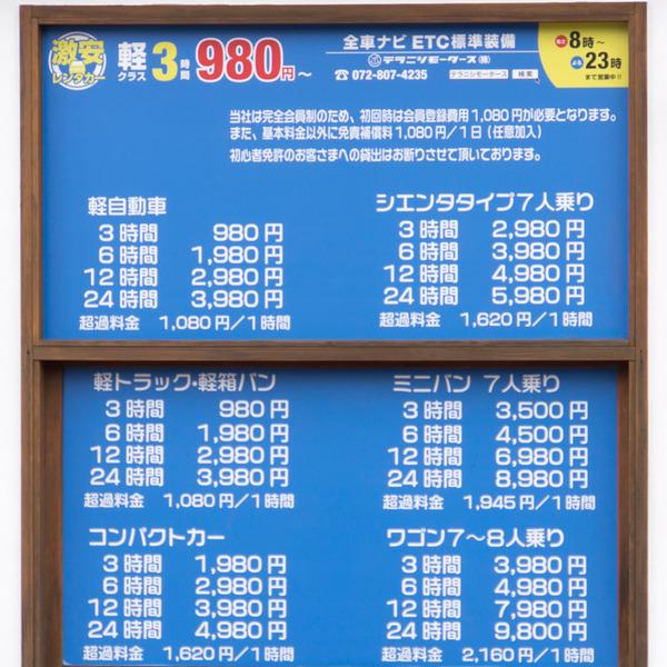 レンタカー-16031604