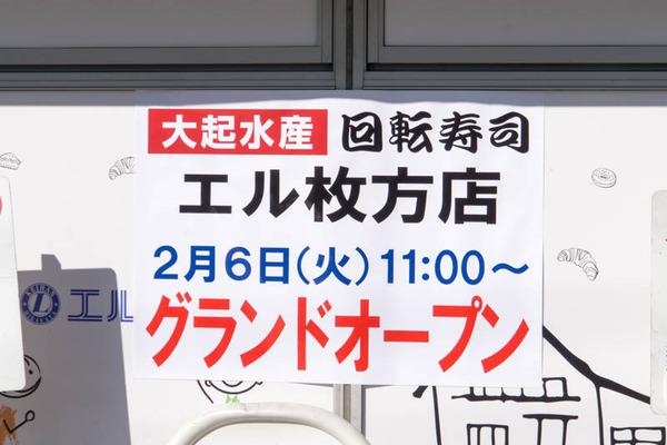 エル枚方-1801121-2
