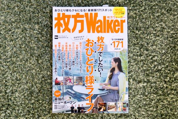 枚方ウォーカー-1803301