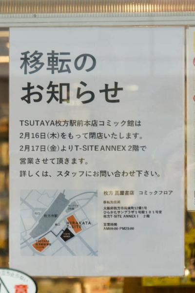 TSUTAYA-1701204