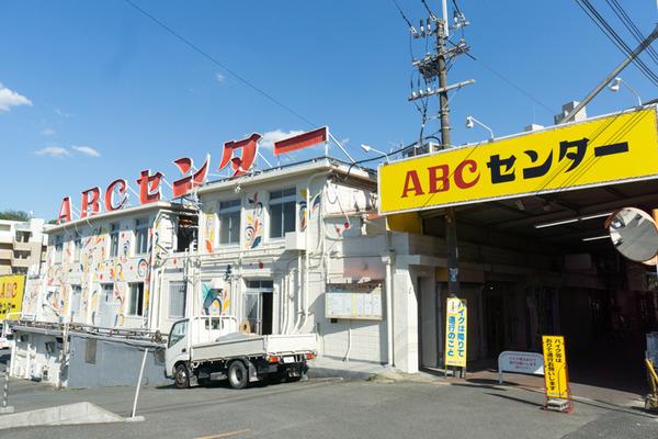 ABCセンター-15