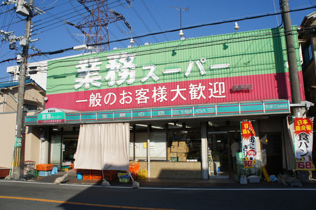 業務スーパー家具町店20120808164746