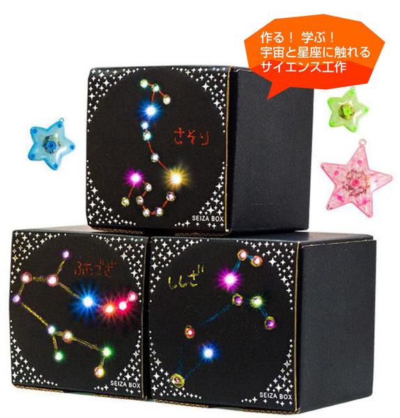 光る星座ボックス資料