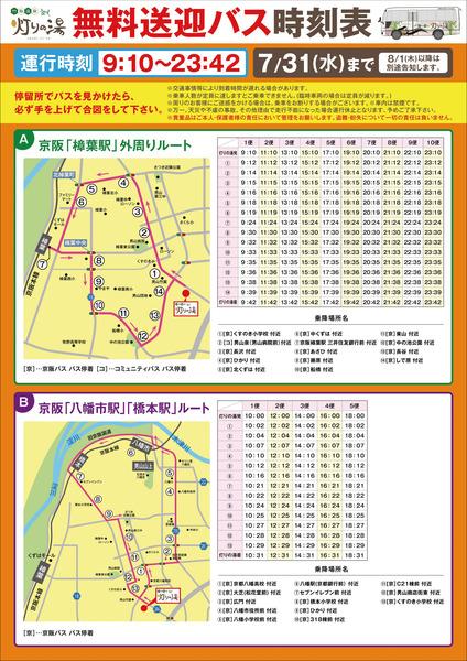 5.15〜送迎バス6-7
