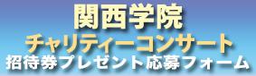 関学コンサート