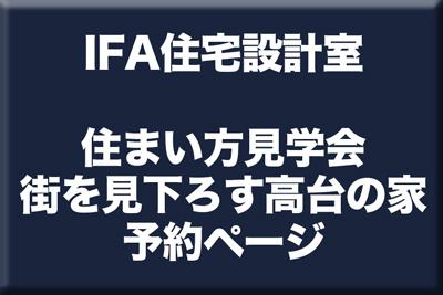 IFA住宅設計室街を見下ろす高台の家予約ページ