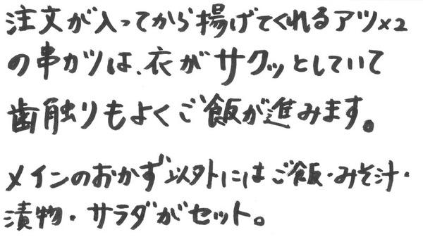 手書き紹介2