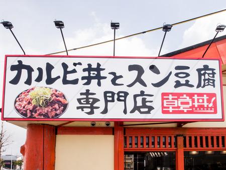 さっちゃん-1403141