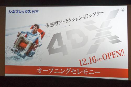 4dxシネプレックス枚方-15121508