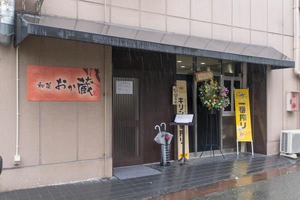 おか蔵-1703213