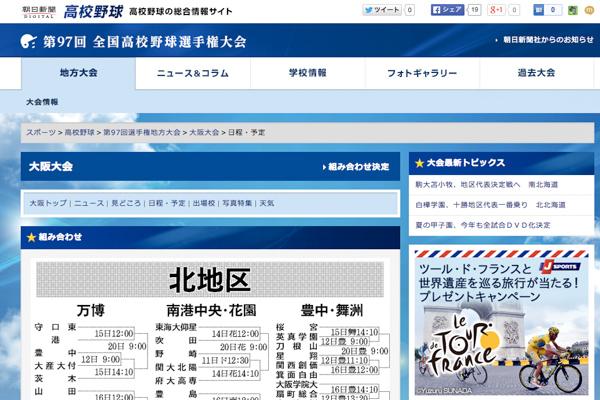 2015年夏の高校野球大阪予選の組み合わせ表・優勝 …
