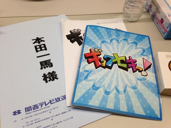 2013年に関西テレビ「ギョクセキっ!」で枚方と地域対決したのは大阪のどこ?【ひらかたクイズ】