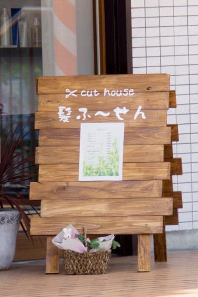 髪ふ〜せん-1607224