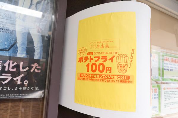 100円商店街-22