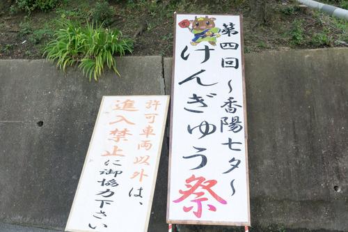 けんぎゅう祭-15071904