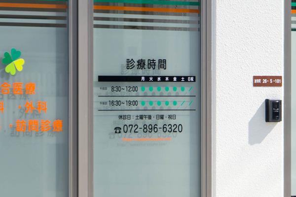 すわ診療所-1810026