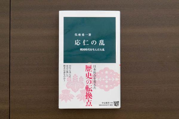 応仁の乱-1708111