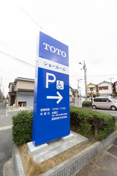 20190107_TOTO_広角小-52