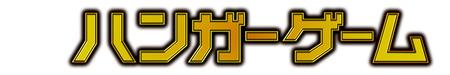 hungergame_logo