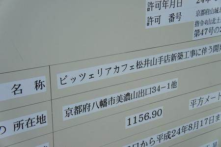 120925松井山手ピッツェリアカフェ05