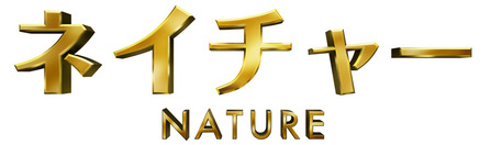 nature_logo_2
