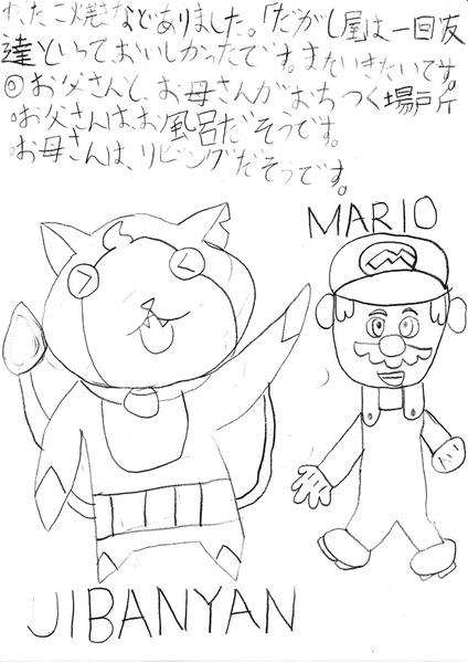 20160530キッズ新聞-2