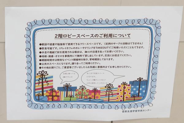 菅原生涯学習市民センター-19021828