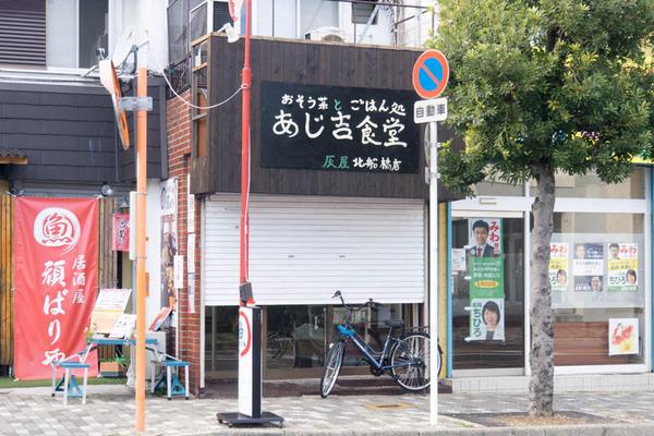 あじ吉-1901035