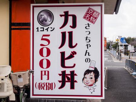 さっちゃん-1403144