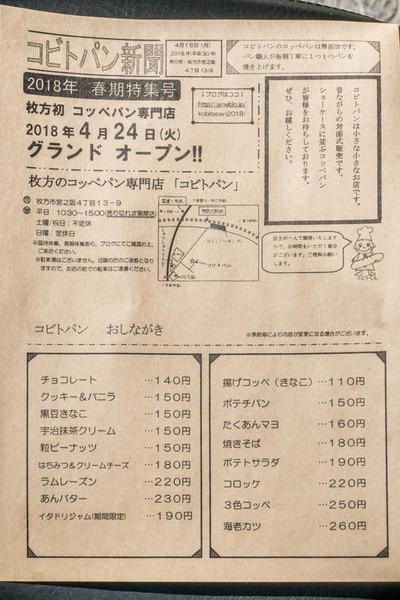 コビトパン-1804214