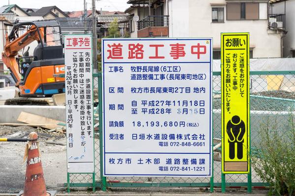 長尾東町-1604087