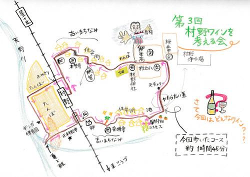 村野ワインマップ