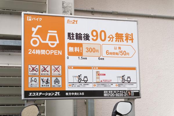 枚方市駅駐輪場-16101751