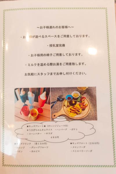 長尾かふぇ-20053019