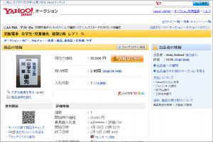 120205京阪電車女学生・児童優先