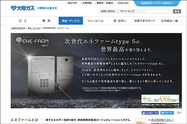 大阪ガス_エネファーム