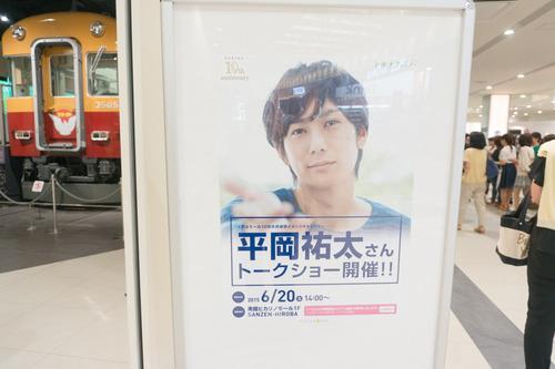 平岡祐太さん-15062015