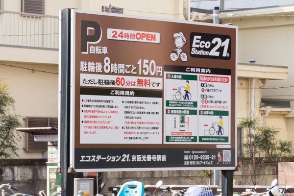 光善寺駅周辺駐輪-1611172