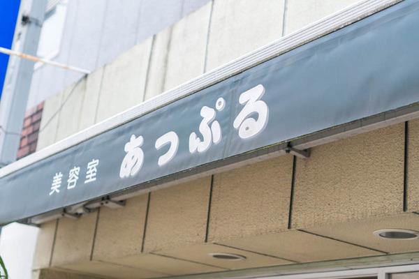 美容室あっぷる12-1604061