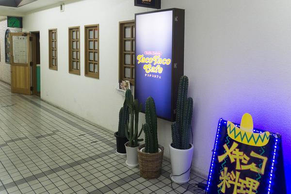 タコタコカフェ-1607198