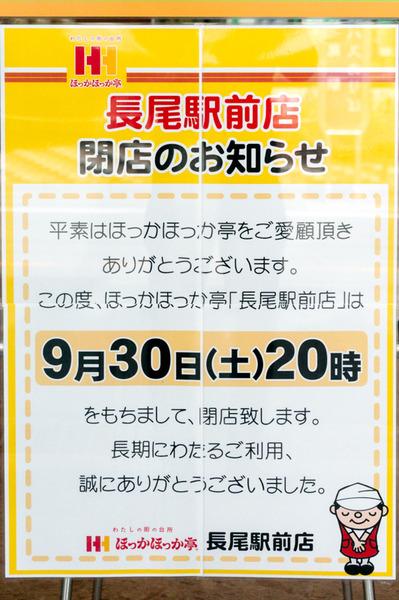 20170915長尾ほっかほっか亭
