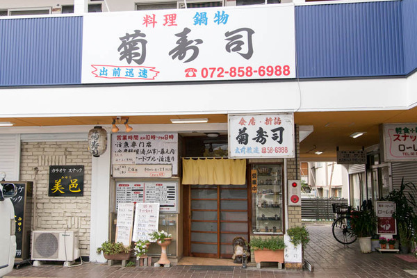 菊寿司-17102425