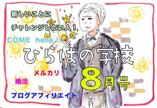 ひらばの学校8月号-3