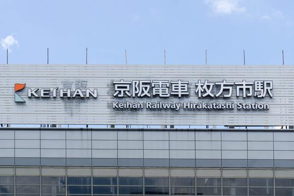 枚方市駅-1609075