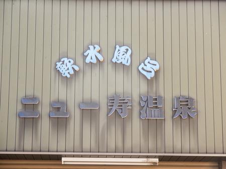 ニュー寿温泉-1403287