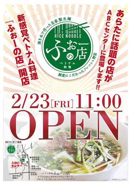 180209_ふぉーの店OPENチラシ両面_B4-1